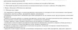 Образец трудового договора с директором по производству_001