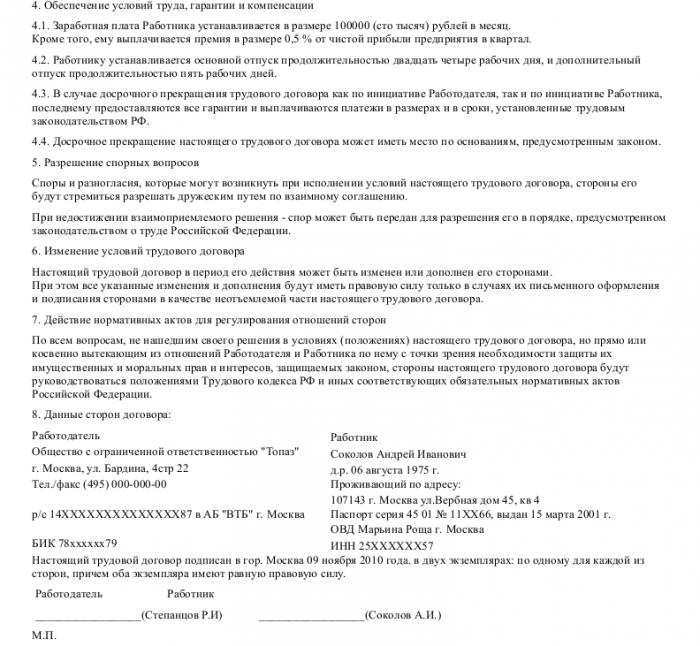 Образец трудового договора с директором по производству_002