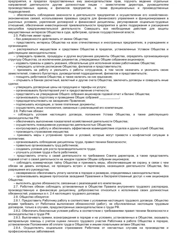 Образец трудового договора с директором по развитию_002