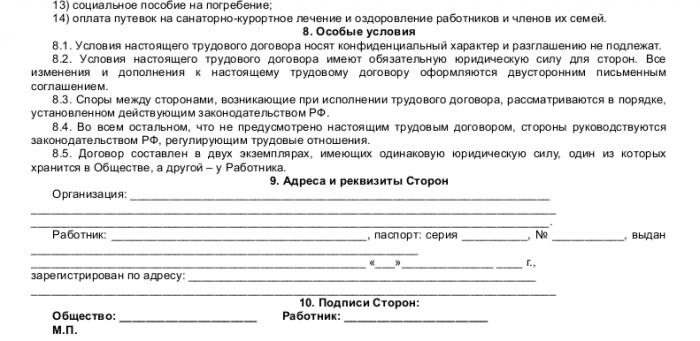 Образец трудового договора с директором по развитию_005