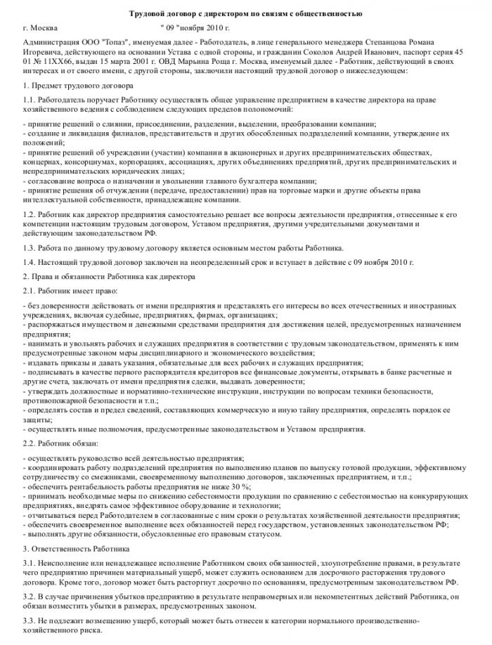 Образец трудового договора с директором по связям c общественностью_001
