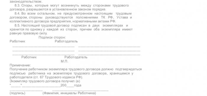 Образец трудового договора с директором по управлению персоналом_003