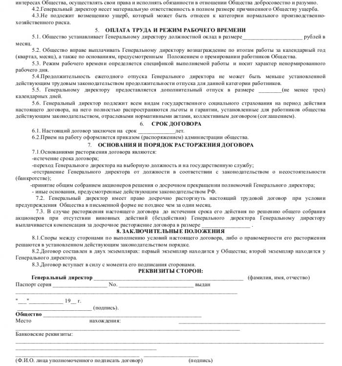 Образец трудового договора с единоличным исполнительным органом_002