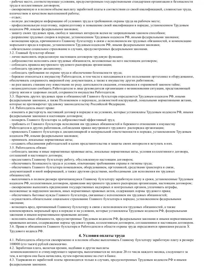 Образец трудового договора с заместителем главного бухгалтера_003