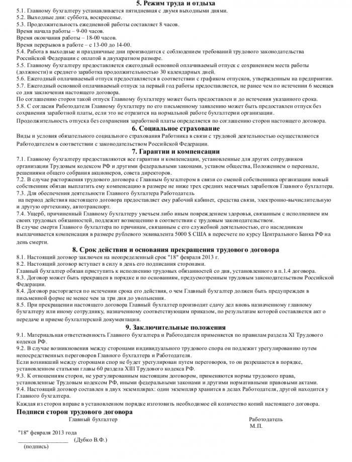 Договор с Главным Бухгалтером по Совместительству образец
