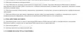 Образец трудового договора с инженером по охране труда_001