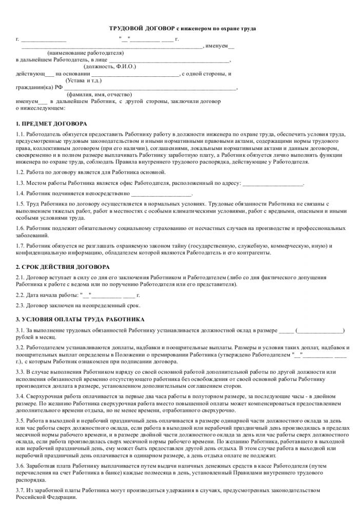 договор работника по охране труда