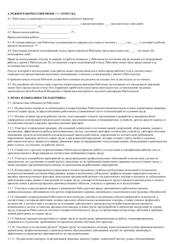 Образец трудового договора с инженером по охране труда_002