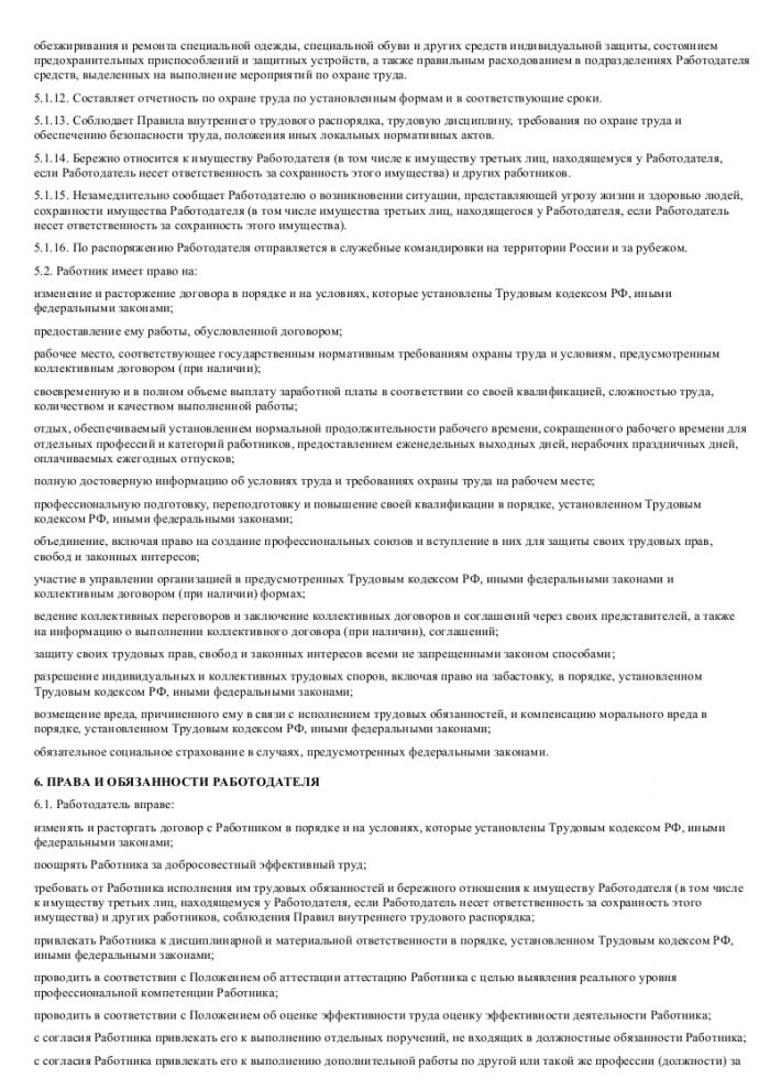 Образец трудового договора с инженером по охране труда_003