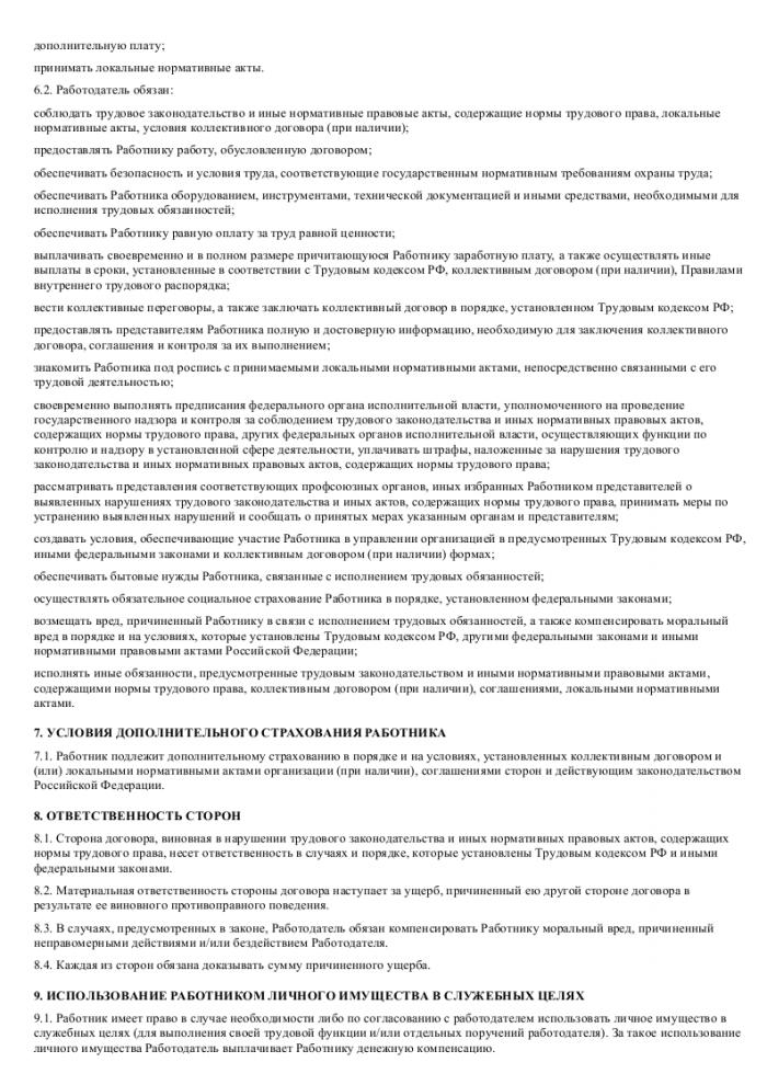 Образец трудового договора с инженером по охране труда_004