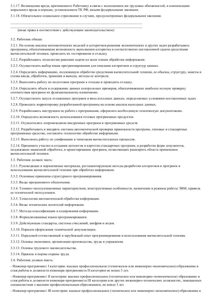 Образец трудового договора с инженером-программистом_002