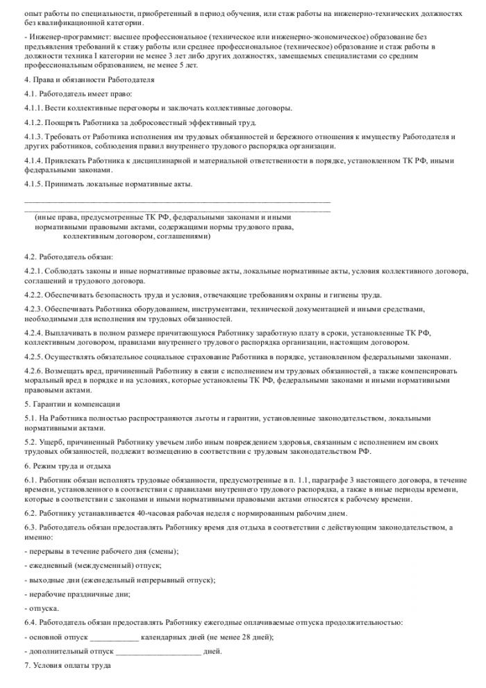 Образец трудового договора с инженером-программистом_003
