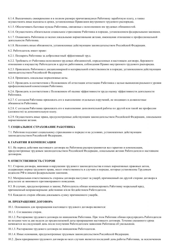 Образец трудового договора с инспектором отдела кадров_004