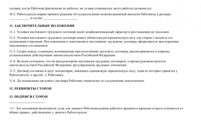 Образец трудового договора с инспектором отдела кадров_005