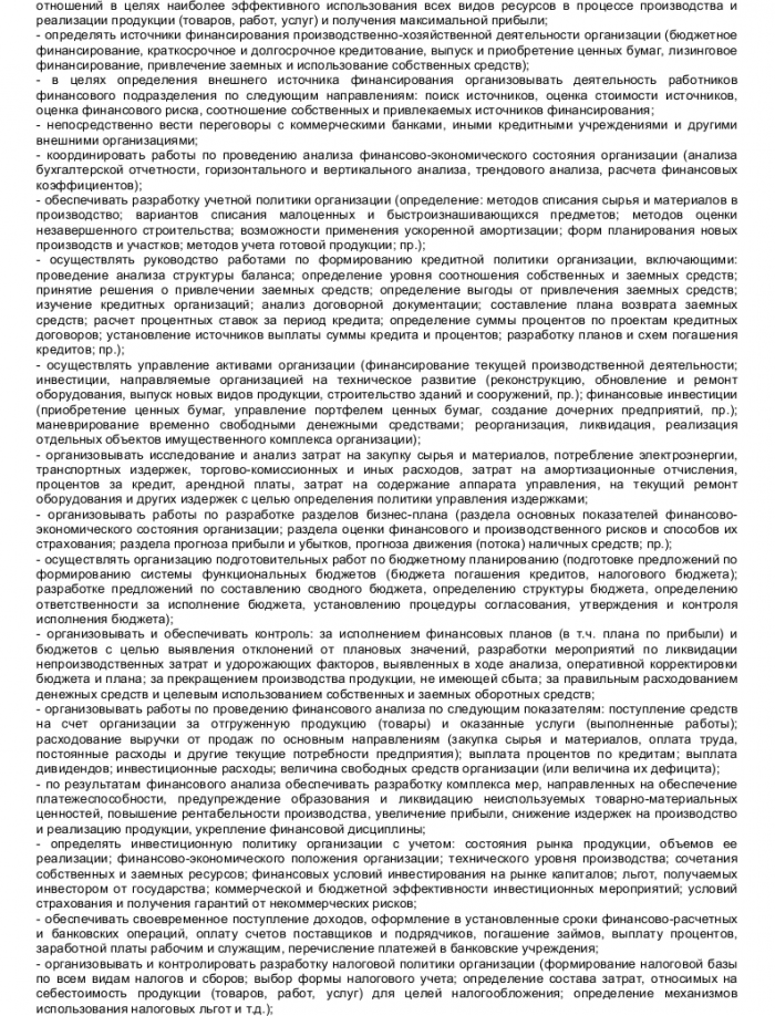 Образец трудового договора с исполнительным директором_002