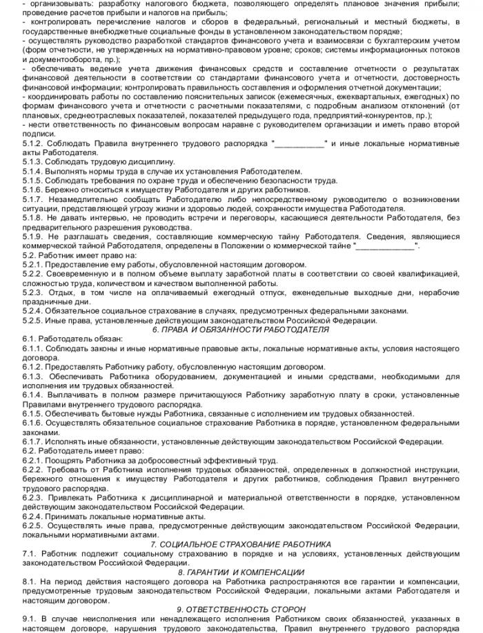 Образец трудового договора с исполнительным директором_003