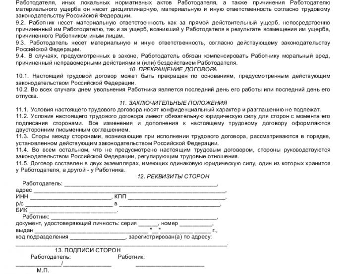 Образец трудового договора с исполнительным директором_004
