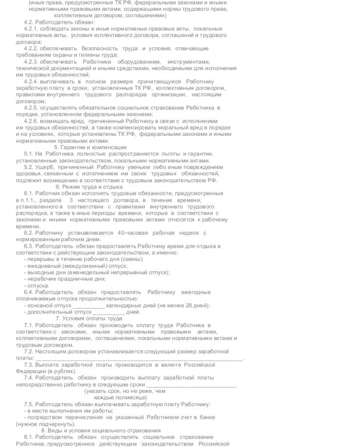 Образец трудового договора с кассиром_003