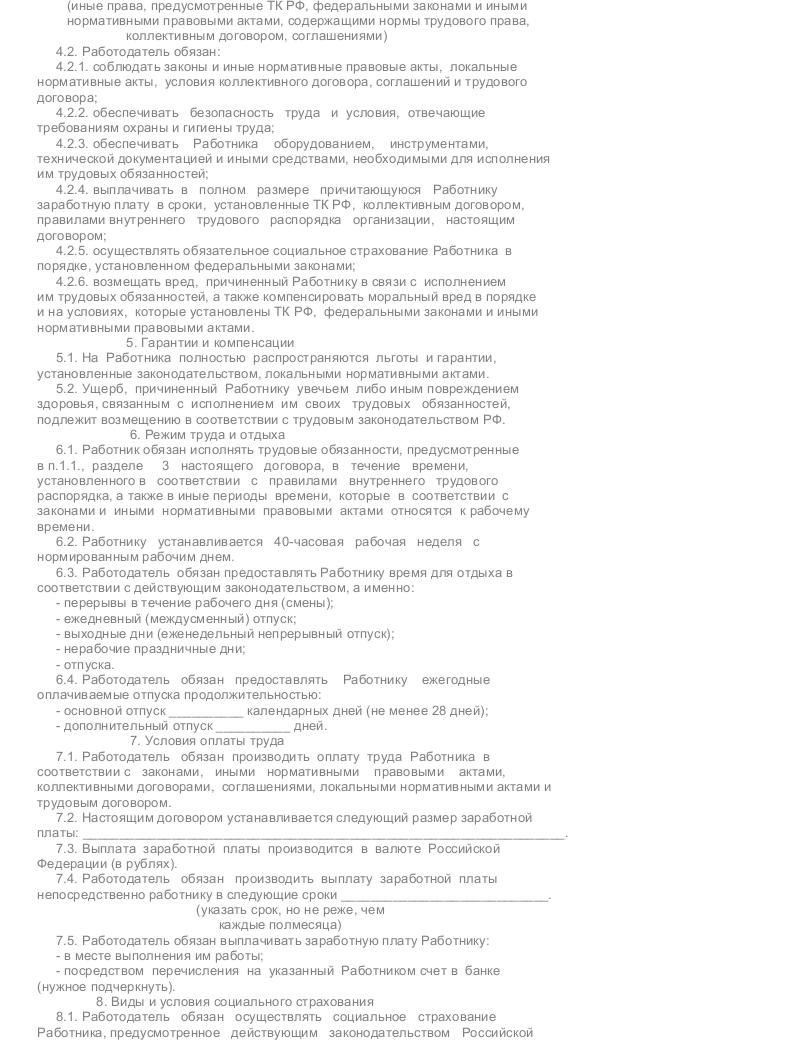 Трудовой Кодекс Рк Трудовой Договор