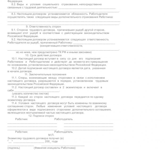Образец трудового договора с кассиром_004