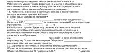 Образец трудового договора с коммерческим директором_001