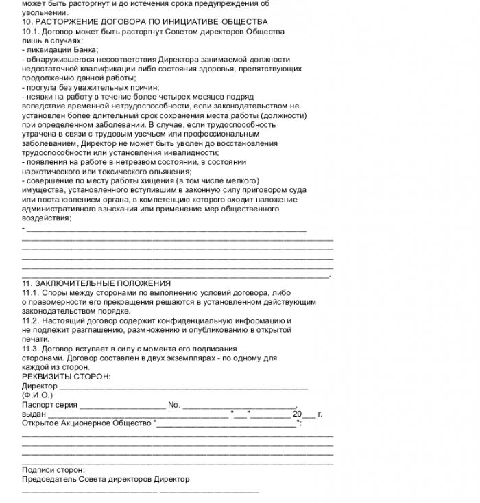 Образец трудового договора с коммерческим директором_004