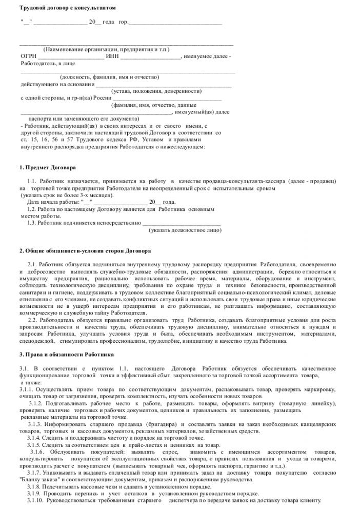 Образец трудового договора с консультантом_001
