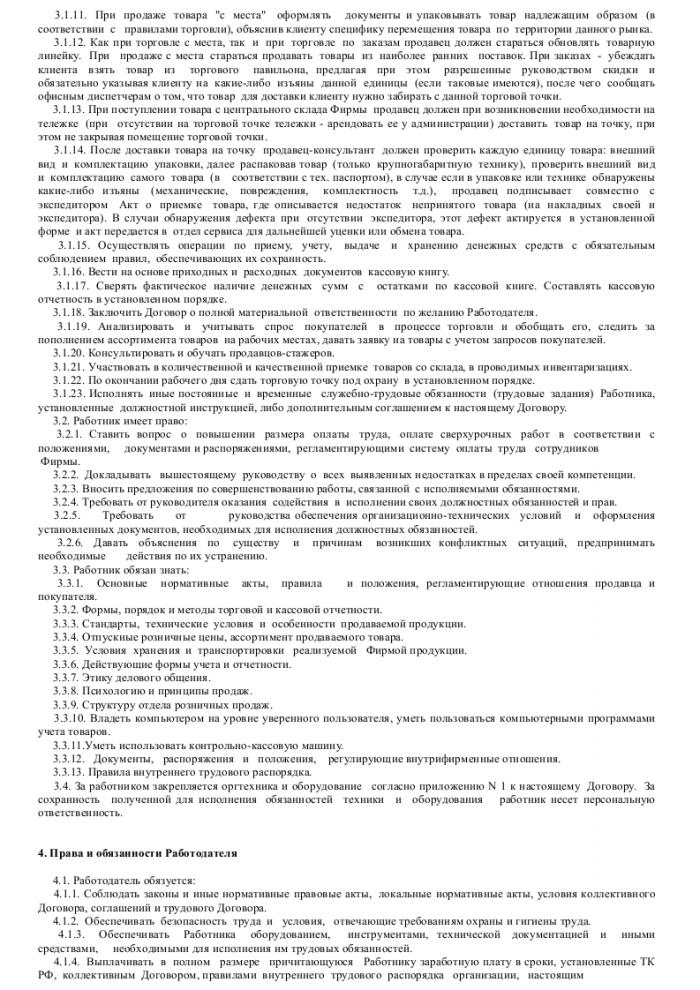 Образец трудового договора с консультантом_002