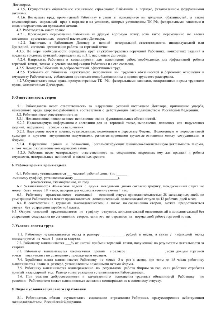 Образец трудового договора с консультантом_003