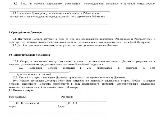 Образец трудового договора с консультантом_004