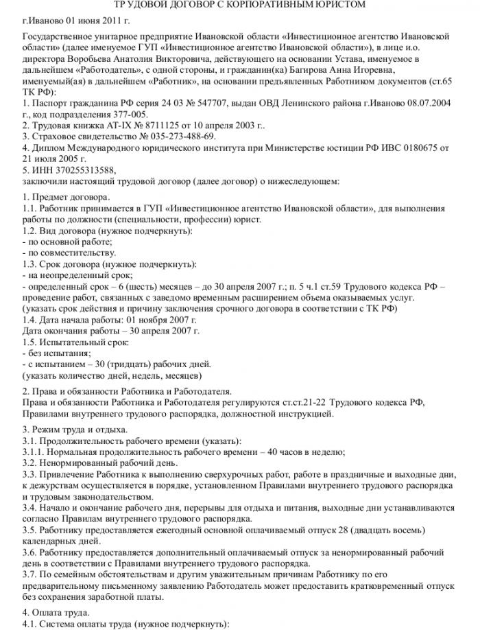 Образец трудового договора с корпоративным юристом_001