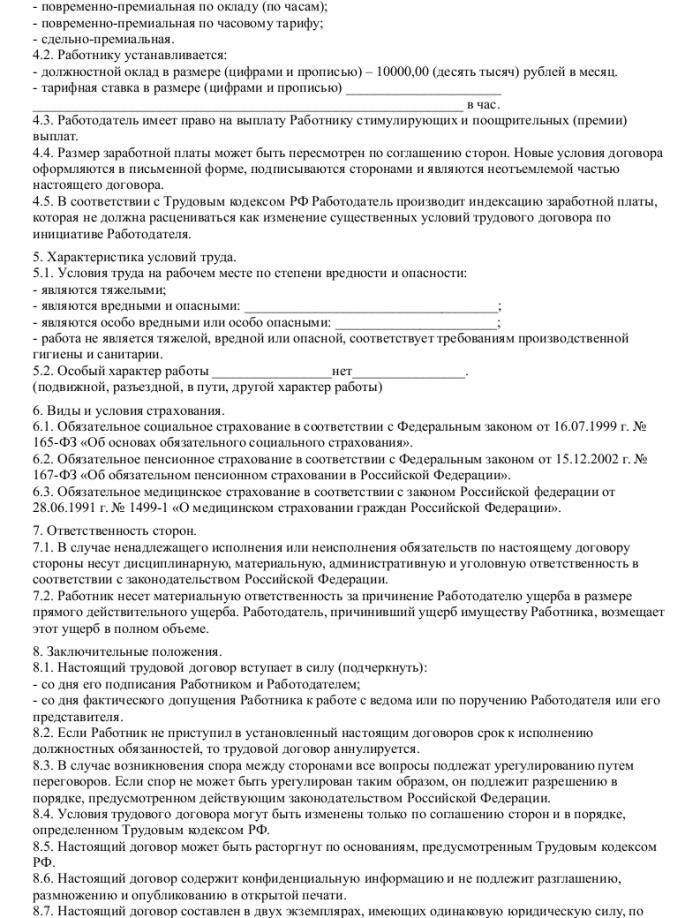 Образец трудового договора с корпоративным юристом_002