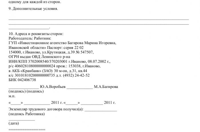 Образец трудового договора с корпоративным юристом_003