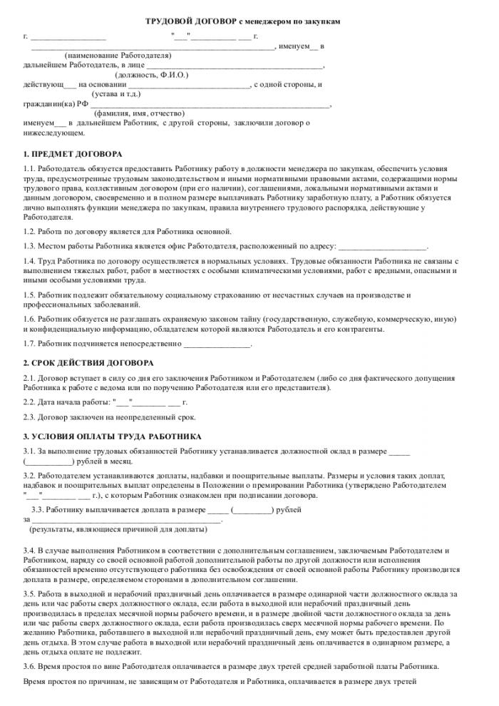 Образец трудового договора с менеджером по закупкам_001