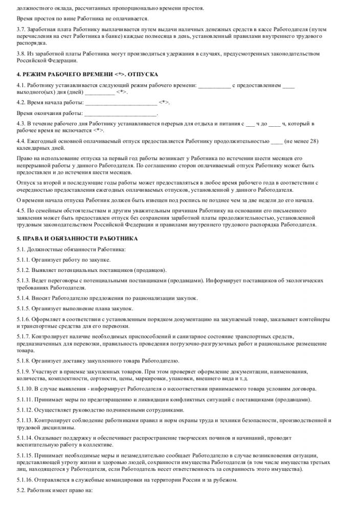 Образец трудового договора с менеджером по закупкам_002