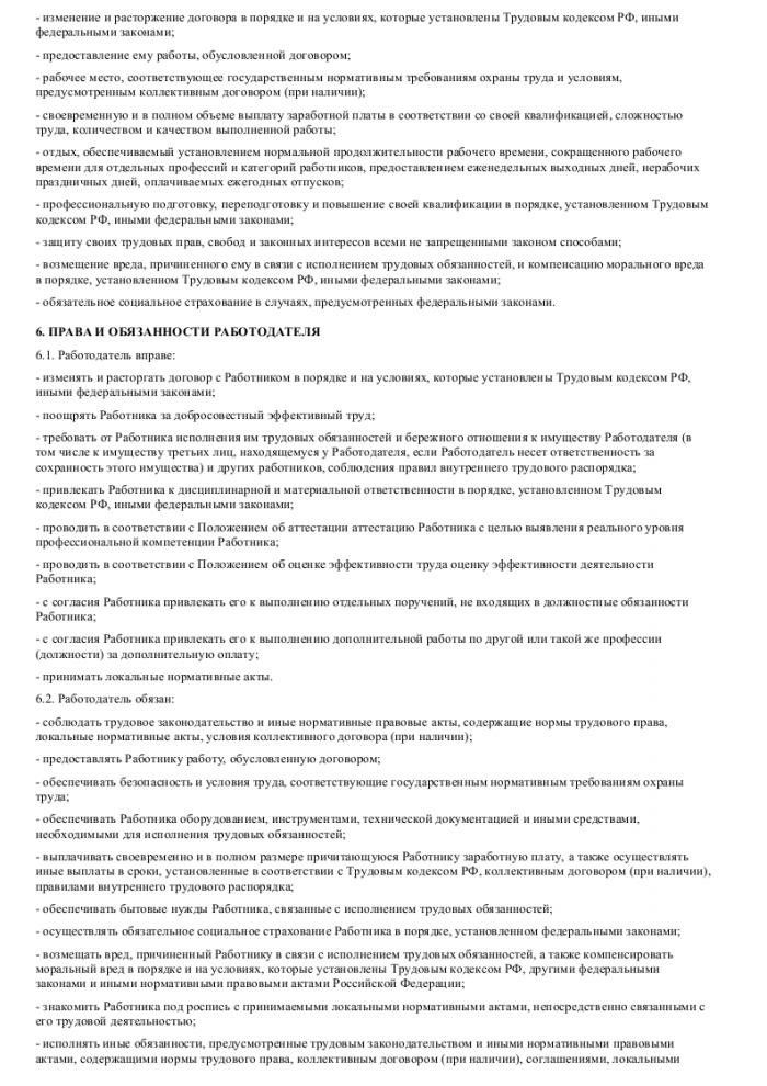 Образец трудового договора с менеджером по закупкам_003