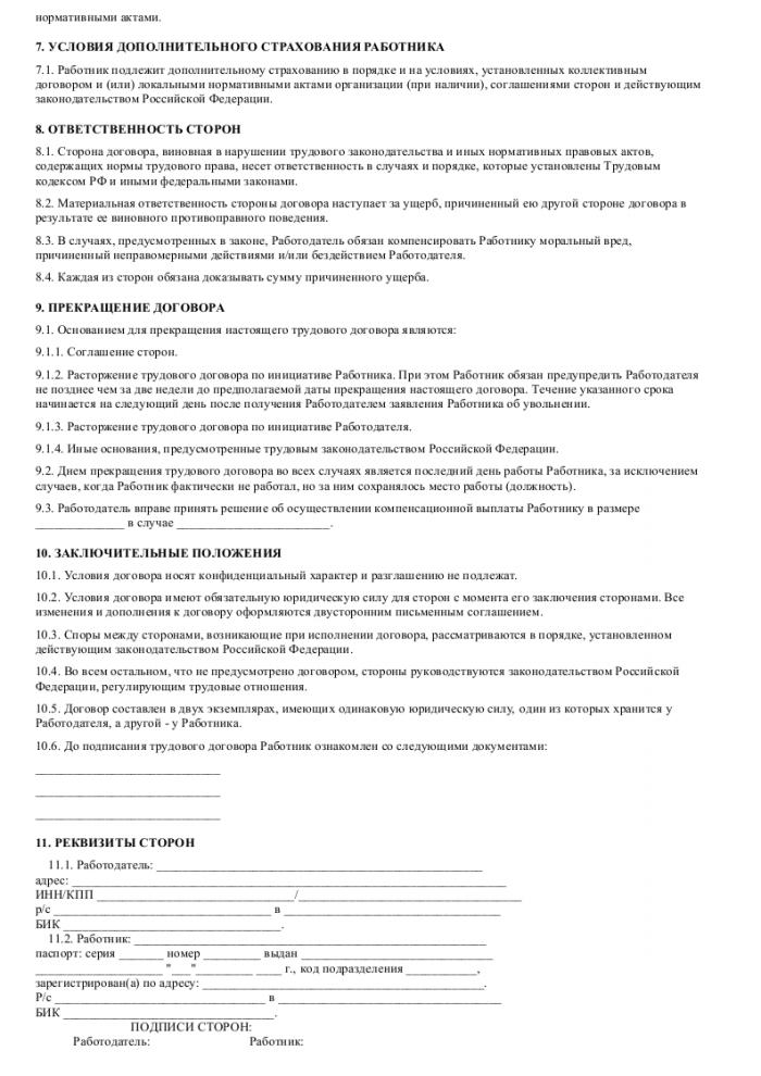 Образец трудового договора с менеджером по закупкам_004