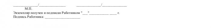 Образец трудового договора с менеджером по закупкам_005