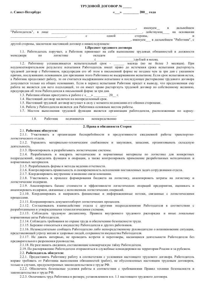Образец трудового договора с менеджером по логистике_001