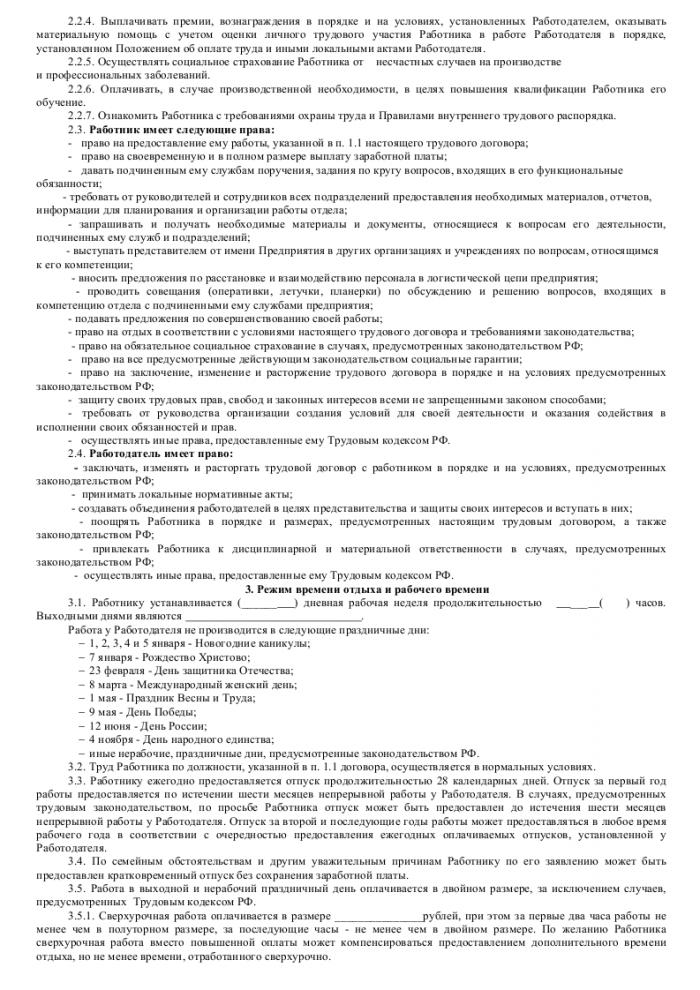 Образец трудового договора с менеджером по логистике_002