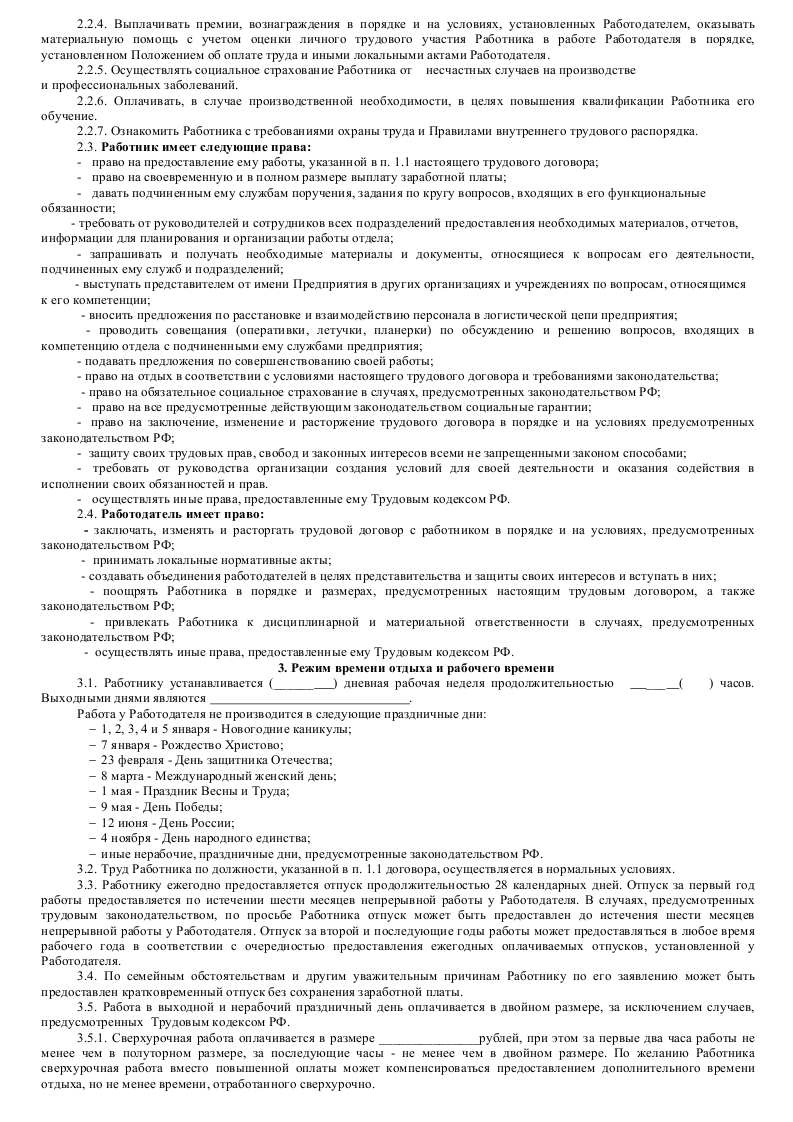 Типовой Трудовой Договор С Кассиром - Операционистом