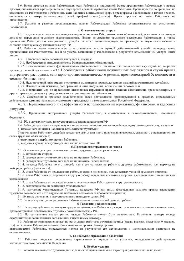 Образец трудового договора с менеджером по логистике_003