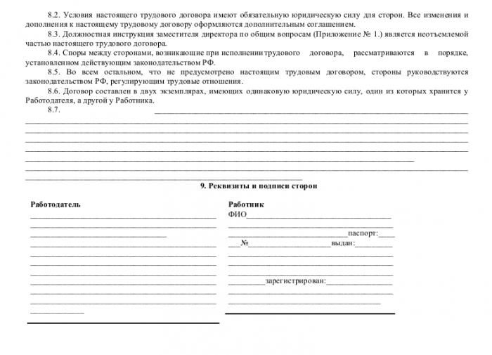 Образец трудового договора с менеджером по логистике_004