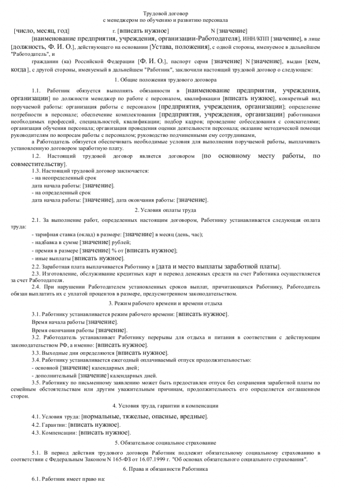Образец трудового договора с менеджером по обучению и развитию персонала_001