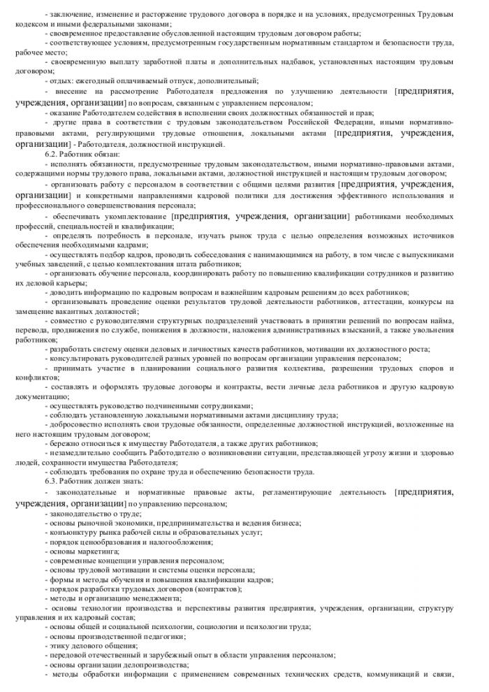 Образец трудового договора с менеджером по обучению и развитию персонала_002