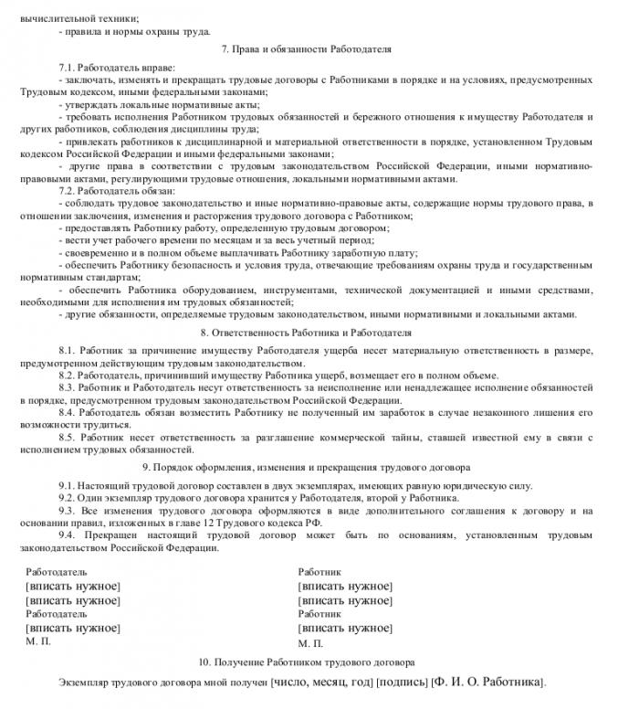 Образец трудового договора с менеджером по обучению и развитию персонала_003