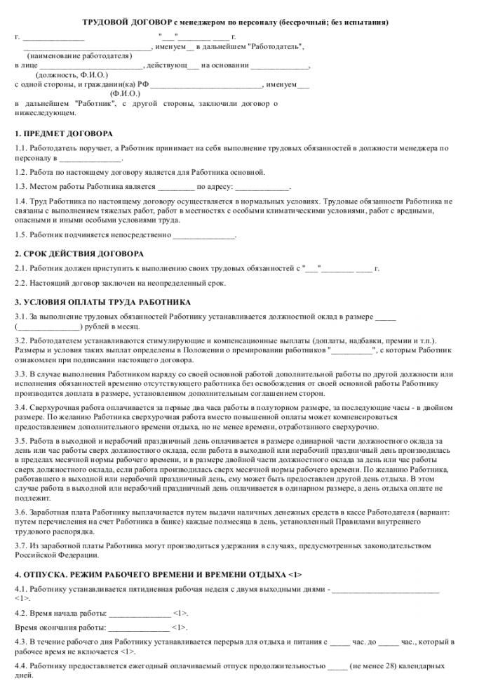 Образец трудового договора с менеджером по персоналу_001