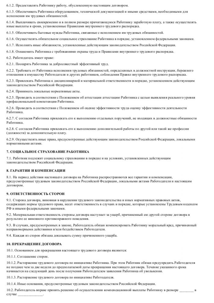 Образец трудового договора с менеджером по персоналу_003