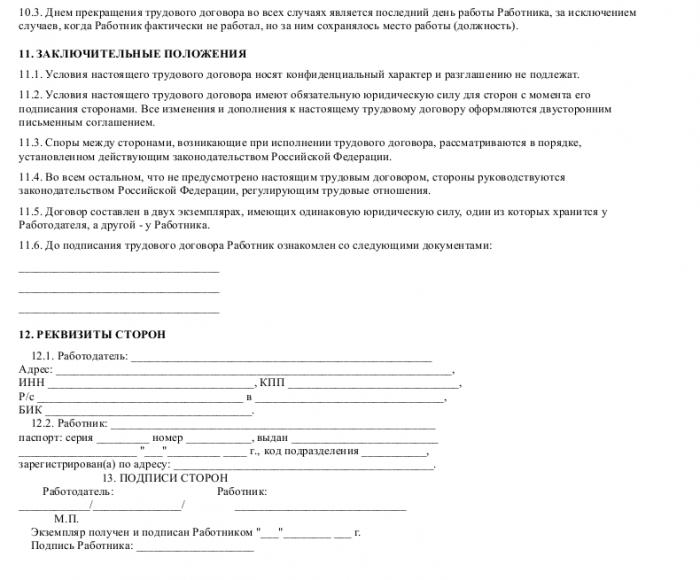 Образец трудового договора с менеджером по персоналу_004