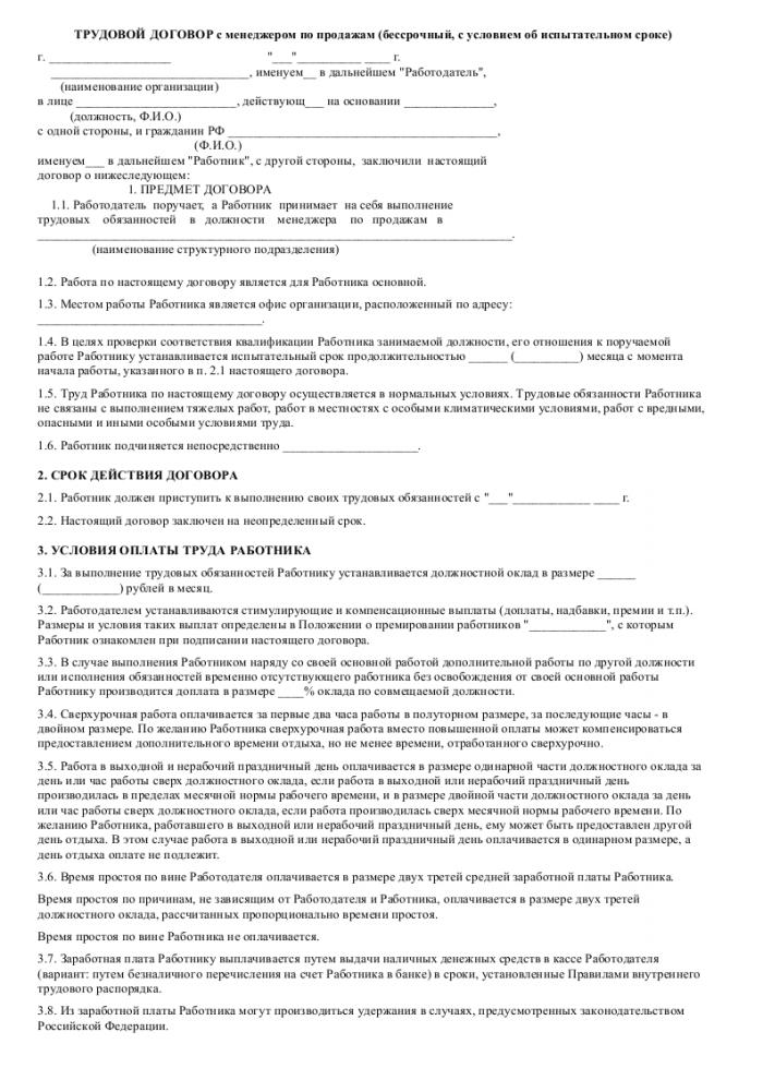 Образец трудового договора с менеджером по продажам _001
